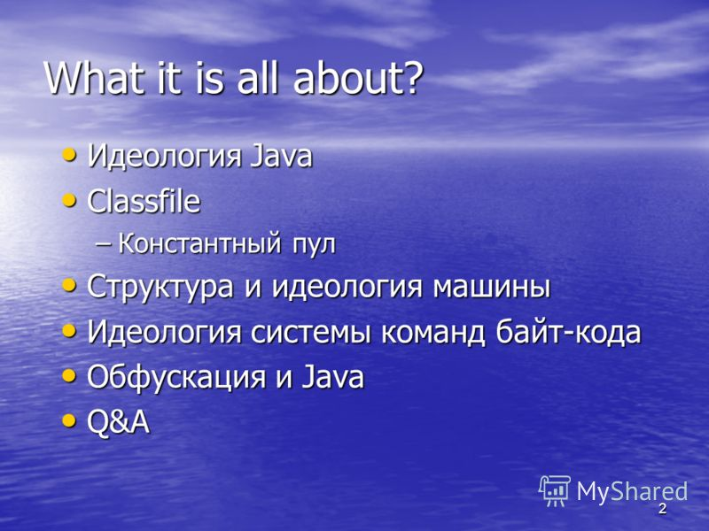2 What it is all about? Идеология Java Идеология Java Classfile Classfile –Константный пул Структура и идеология машины Структура и идеология машины Идеология системы команд байт-кода Идеология системы команд байт-кода Обфускация и Java Обфускация и