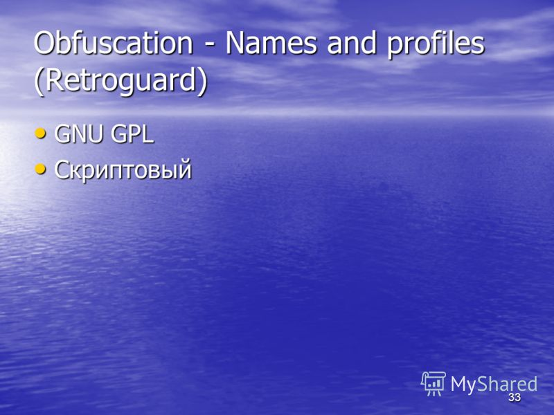 33 Obfuscation - Names and profiles (Retroguard) GNU GPL GNU GPL Скриптовый Скриптовый
