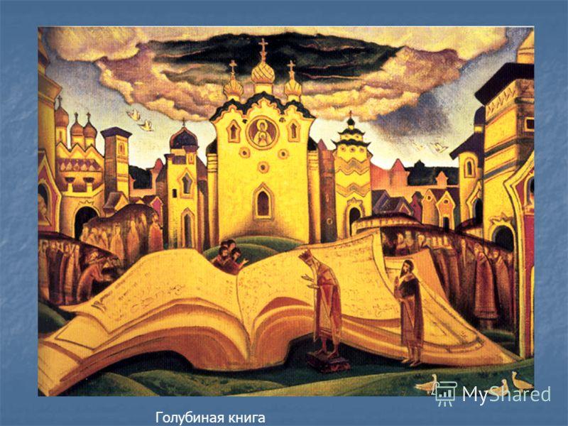 Голубиная книга