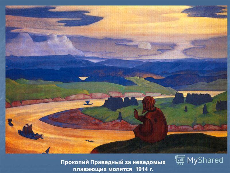 Прокопий Праведный за неведомых плавающих молится 1914 г.
