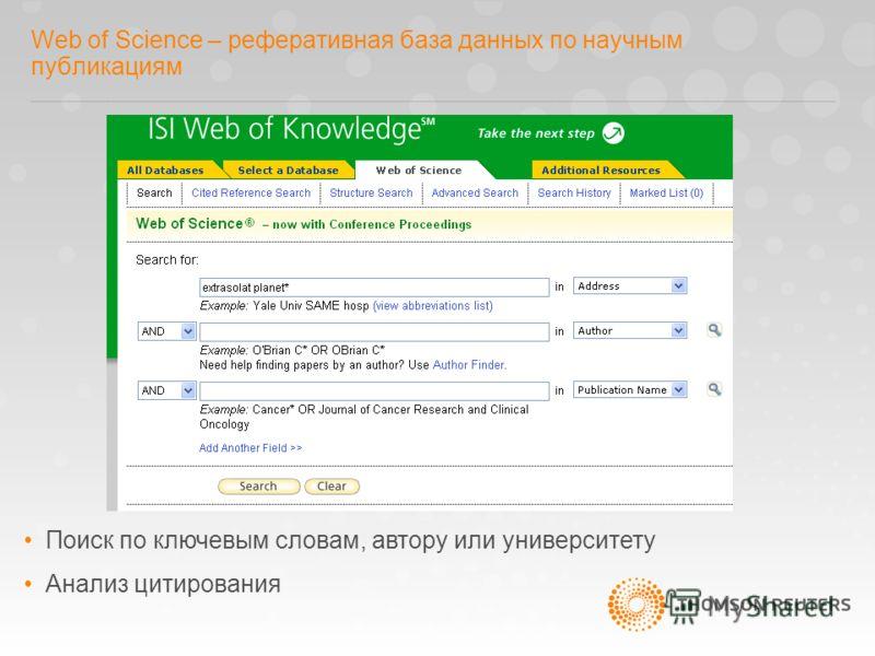 Web of Science – реферативная база данных по научным публикациям Поиск по ключевым словам, автору или университету Анализ цитирования