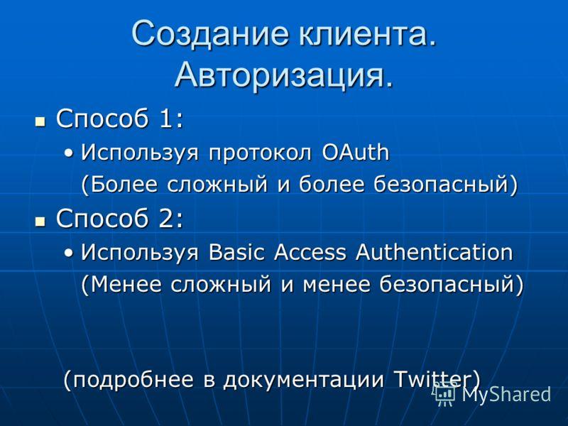 Создание клиента. Авторизация. Способ 1: Способ 1: Используя протокол OAuthИспользуя протокол OAuth (Более сложный и более безопасный) Способ 2: Способ 2: Используя Basic Access AuthenticationИспользуя Basic Access Authentication (Менее сложный и мен