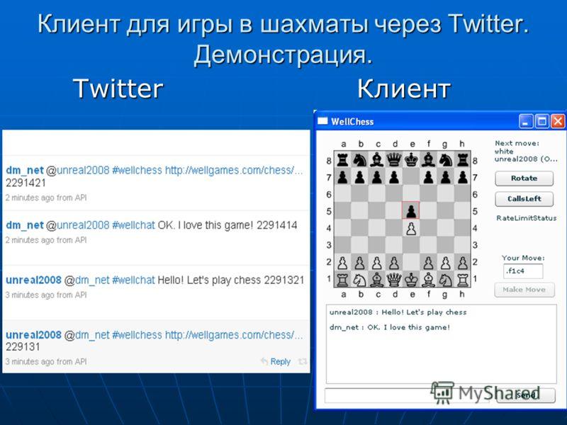 Клиент для игры в шахматы через Twitter. Демонстрация. TwitterКлиент