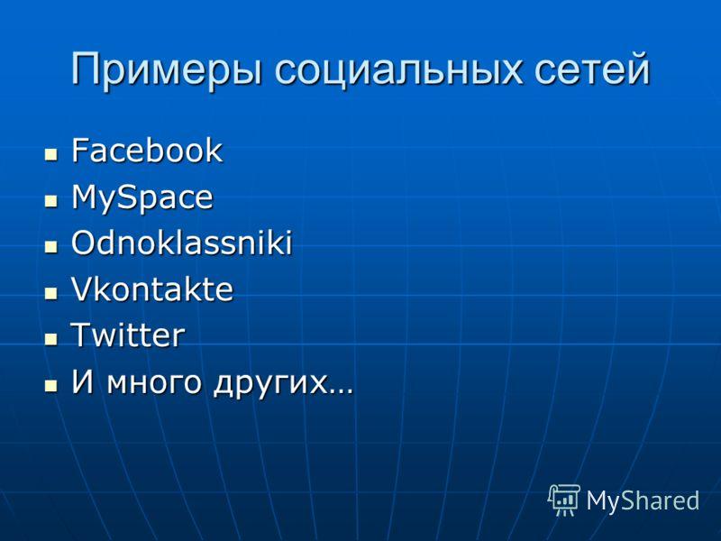 Примеры социальных сетей Facebook Facebook MySpace MySpace Odnoklassniki Odnoklassniki Vkontakte Vkontakte Twitter Twitter И много других… И много других…