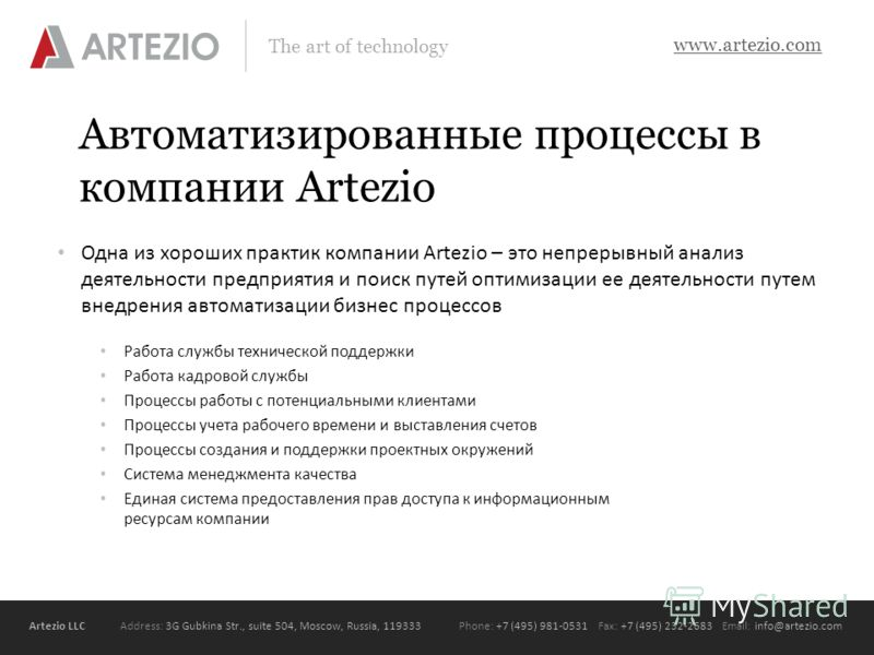Artezio LLC Address: 3G Gubkina Str., suite 504, Moscow, Russia, 119333Phone: +7 (495) 981-0531 Fax: +7 (495) 232-2683 Email: info@artezio.com www.artezio.com The art of technology Автоматизированные процессы в компании Artezio Одна из хороших практи