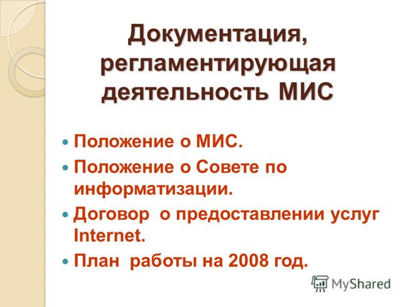 Документация, регламентирующая деятельность МИС Положение о МИС. Положение о Совете по информатизации. Договор о предоставлении услуг Internet. План работы на 2008 год.