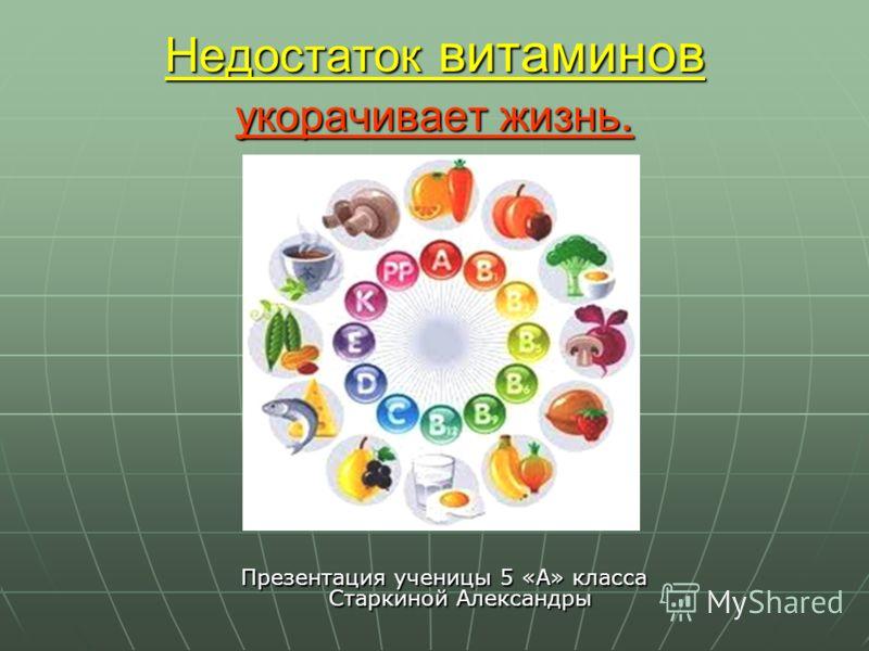 Недостаток витаминов укорачивает жизнь. Презентация ученицы 5 «А» класса Старкиной Александры