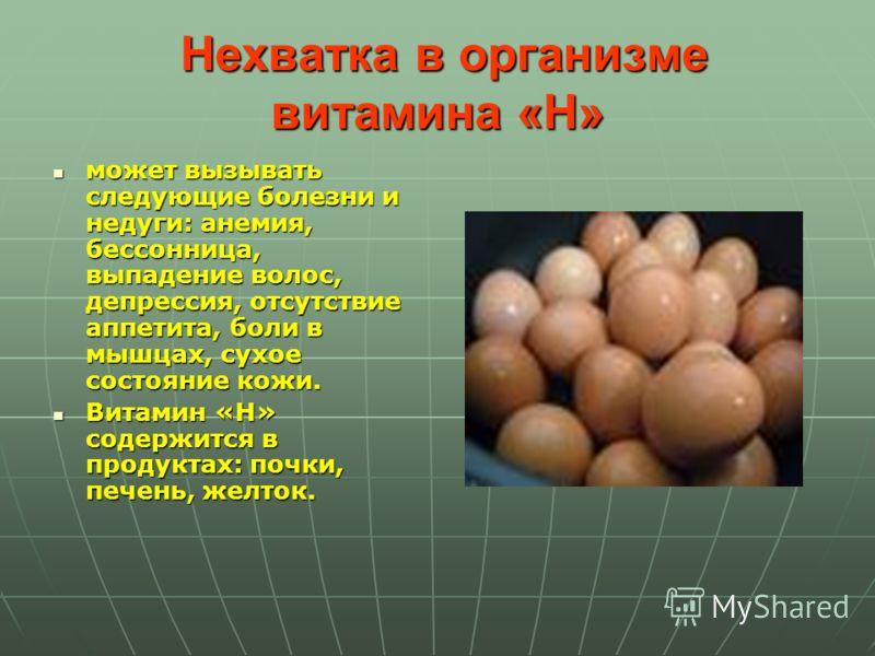 Нехватка в организме витамина «H» Нехватка в организме витамина «H» может вызывать следующие болезни и недуги: анемия, бессонница, выпадение волос, депрессия, отсутствие аппетита, боли в мышцах, сухое состояние кожи. может вызывать следующие болезни