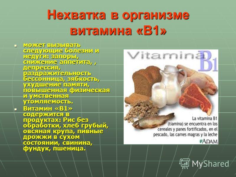 Нехватка в организме витамина «B1» может вызывать следующие болезни и недуги: запоры, снижение аппетита,, депрессия, раздражительность бессонница, зябкость, ухудшение памяти, повышенная физическая и умственная утомляемость. может вызывать следующие б