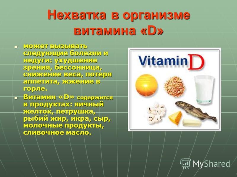 Нехватка в организме витамина «D» может вызывать следующие болезни и недуги: ухудшение зрения, бессонница, снижение веса, потеря аппетита, жжение в горле. может вызывать следующие болезни и недуги: ухудшение зрения, бессонница, снижение веса, потеря
