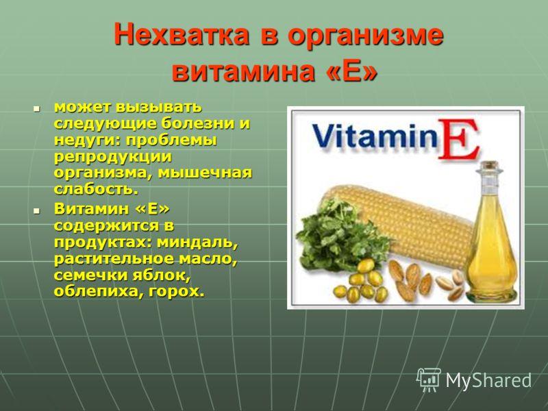 Нехватка в организме витамина «E» Нехватка в организме витамина «E» может вызывать следующие болезни и недуги: проблемы репродукции организма, мышечная слабость. может вызывать следующие болезни и недуги: проблемы репродукции организма, мышечная слаб