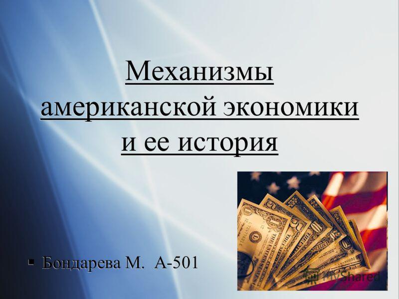 Механизмы американской экономики и ее история Бондарева М. А-501