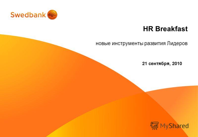 HR Breakfast новые инструменты развития Лидеров 21 сентября, 2010