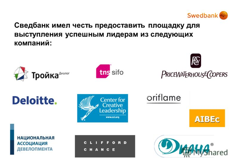 Сведбанк имел честь предоставить площадку для выступления успешным лидерам из следующих компаний: