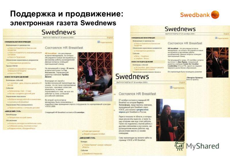 Поддержка и продвижение: электронная газета Swednews