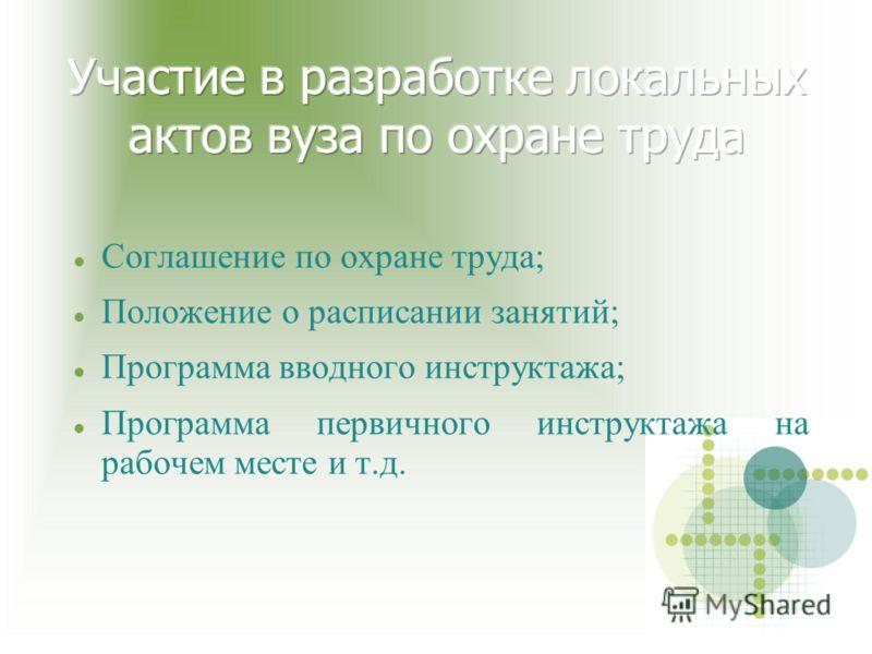 Соглашение по охране труда; Положение о расписании занятий; Программа вводного инструктажа; Программа первичного инструктажа на рабочем месте и т.д.