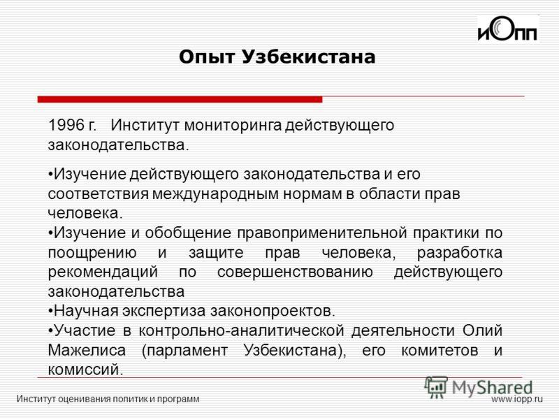 Опыт Узбекистана 1996 г. Институт мониторинга действующего законодательства. Изучение действующего законодательства и его соответствия международным нормам в области прав человека. Изучение и обобщение правоприменительной практики по поощрению и защи