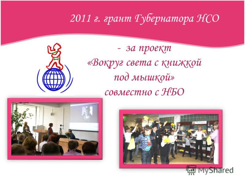 2011 г. грант Губернатора НСО - за проект «Вокруг света с книжкой под мышкой» совместно с НБО