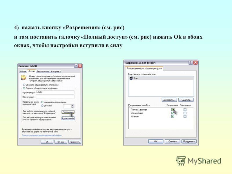4) нажать кнопку «Разрешения» (см. рис) и там поставить галочку «Полный доступ» (см. рис) нажать Ok в обоих окнах, чтобы настройки вступили в силу