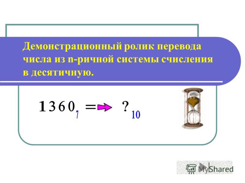 Демонстрационный ролик перевода числа из n-ричной системы счисления в десятичную.