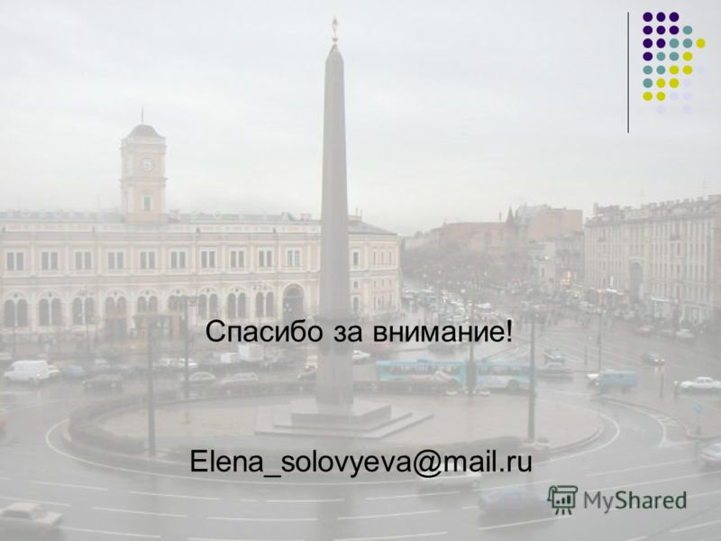 Спасибо за внимание! Elena_solovyeva@mail.ru