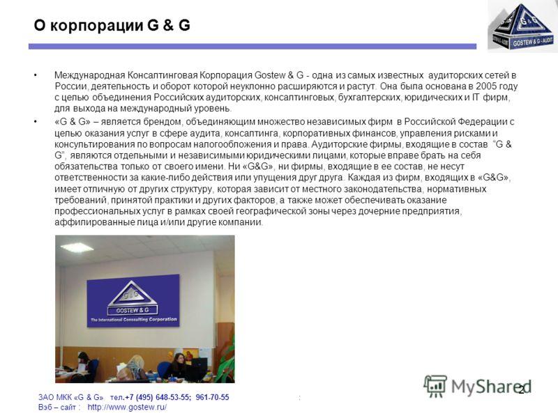 О корпорации G & G Международная Консалтинговая Корпорация Gоstew & G - одна из самых известных аудиторских сетей в России, деятельность и оборот которой неуклонно расширяются и растут. Она была основана в 2005 году c целью объединения Российских ауд