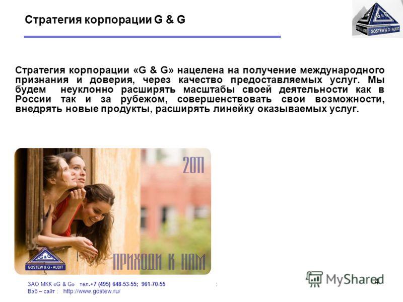 4 Стратегия корпорации G & G Стратегия корпорации «G & G» нацелена на получение международного признания и доверия, через качество предоставляемых услуг. Мы будем неуклонно расширять масштабы своей деятельности как в России так и за рубежом, совершен