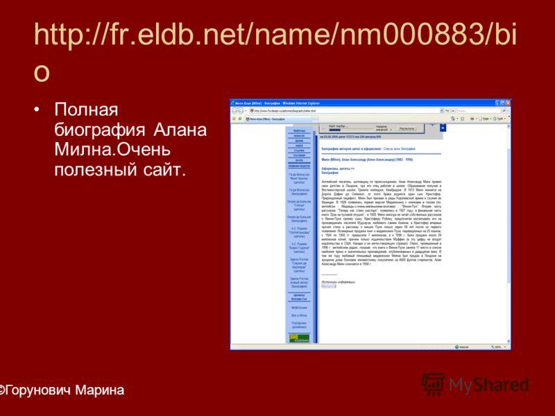 http://fr.eldb.net/name/nm000883/bi o Полная биография Алана Милна.Очень полезный сайт. ©Горунович Марина