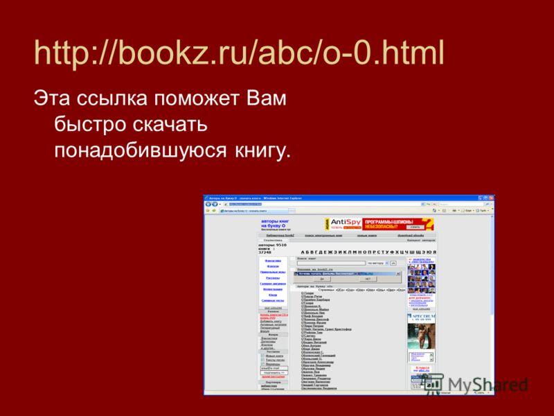 http://bookz.ru/abc/o-0.html Эта ссылка поможет Вам быстро скачать понадобившуюся книгу.