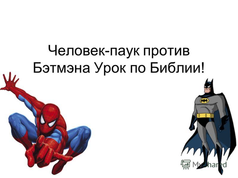 Человек-паук против Бэтмэнa Урок по Библии!