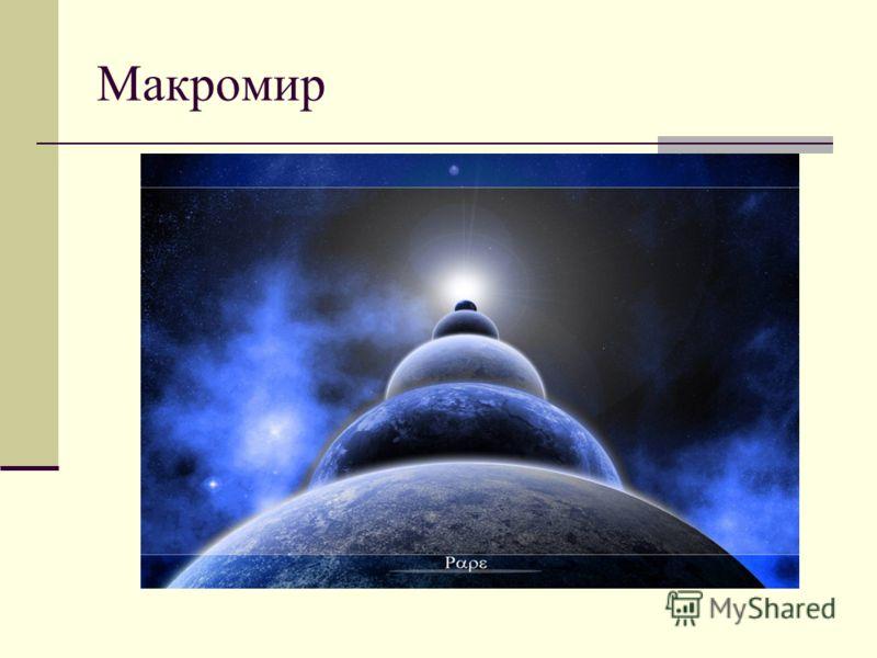 Макромир