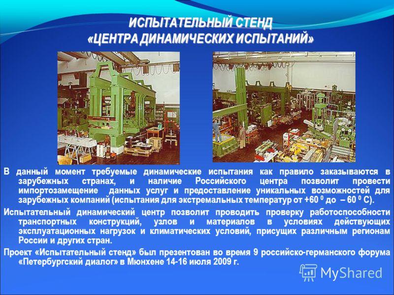 В данный момент требуемые динамические испытания как правило заказываются в зарубежных странах, и наличие Российского центра позволит провести импортозамещение данных услуг и предоставление уникальных возможностей для зарубежных компаний (испытания д