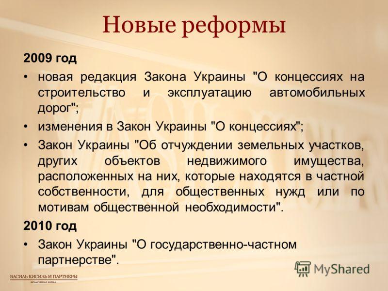 Новые реформы 2009 год новая редакция Закона Украины