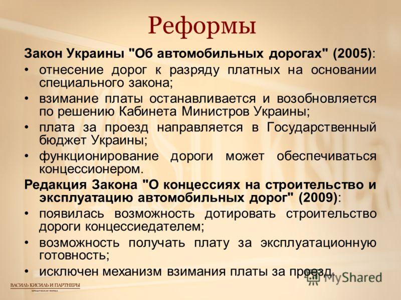 Реформы Закон Украины