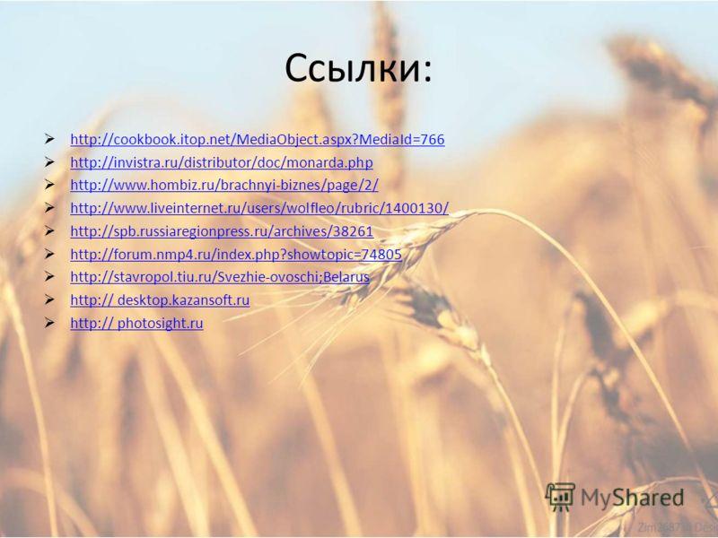 Ссылки: http://www.goodfon.ru/image/62442-2560x1600.jpg http://www.goodfon.ru/image/14979-1360x768.jpg http://www.liveinternet.ru/users/svetik1026/quotes/page7.html http://rastenia-mira.ru/ http://www.bishopfood.com/your-heart/fitness-food/149/ http: