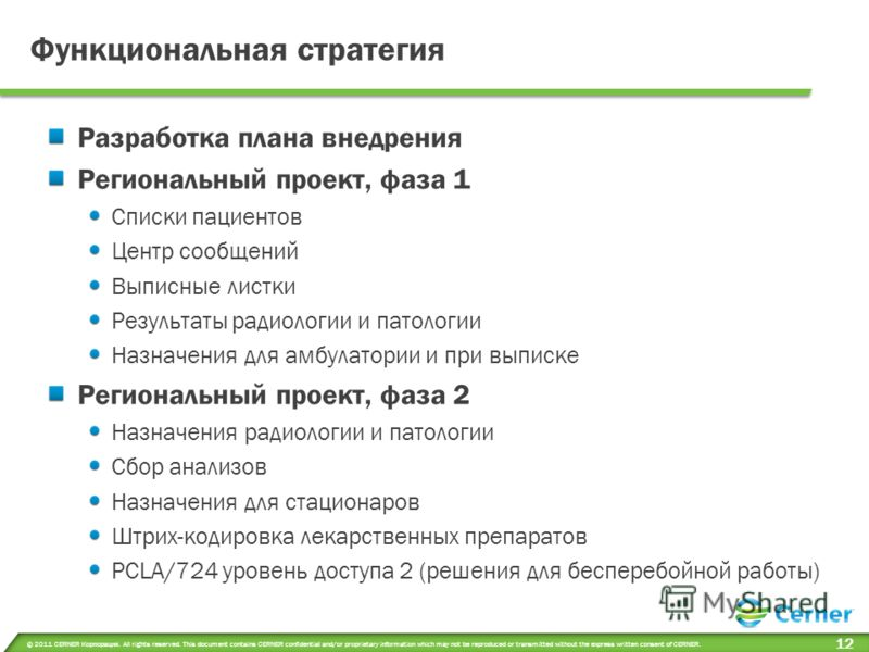 © 2011 CERNER Корпорация. All rights reserved. This document contains CERNER confidential and/or proprietary information which may not be reproduced or transmitted without the express written consent of CERNER. 12 Функциональная стратегия Разработка