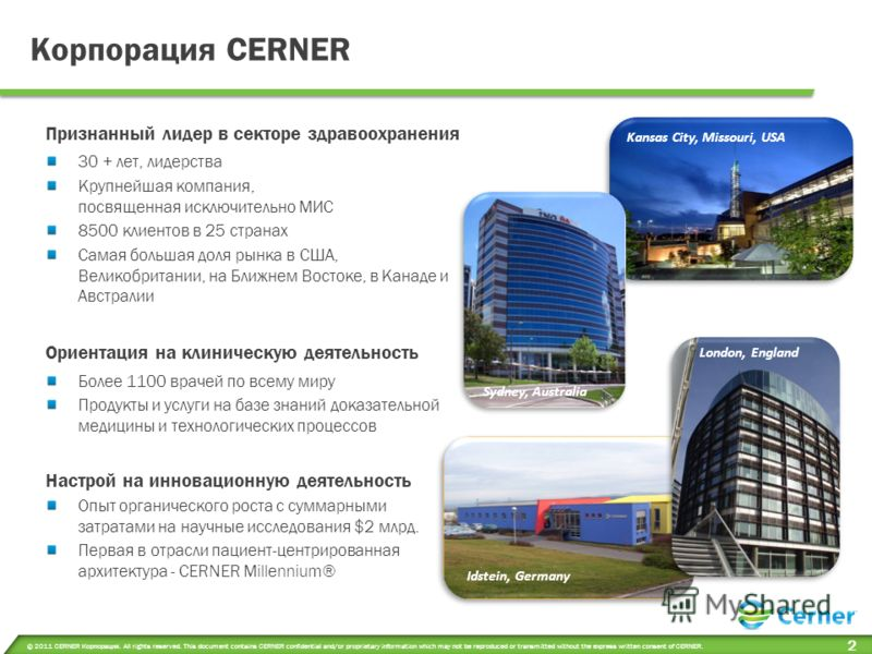 © 2011 CERNER Корпорация. All rights reserved. This document contains CERNER confidential and/or proprietary information which may not be reproduced or transmitted without the express written consent of CERNER. 2 Idstein, Germany Корпорация CERNER Пр