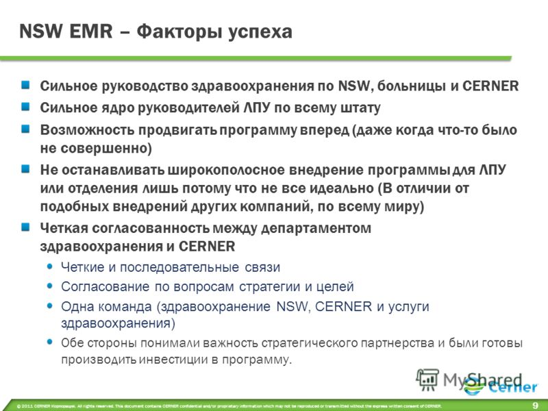 © 2011 CERNER Корпорация. All rights reserved. This document contains CERNER confidential and/or proprietary information which may not be reproduced or transmitted without the express written consent of CERNER. 9 NSW EMR – Факторы успеха Сильное руко
