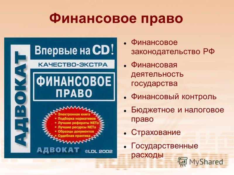 Финансовое право Финансовое законодательство РФ Финансовая деятельность государства Финансовый контроль Бюджетное и налоговое право Страхование Государственные расходы