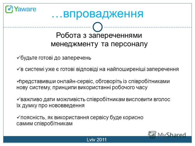 …впровадження Lviv 2011 будьте готові до заперечень в системі уже є готові відповіді на найпоширеніші заперечення представивши онлайн-сервіс, обговоріть із співробітниками нову систему, принципи використанні робочого часу важливо дати можливість спів