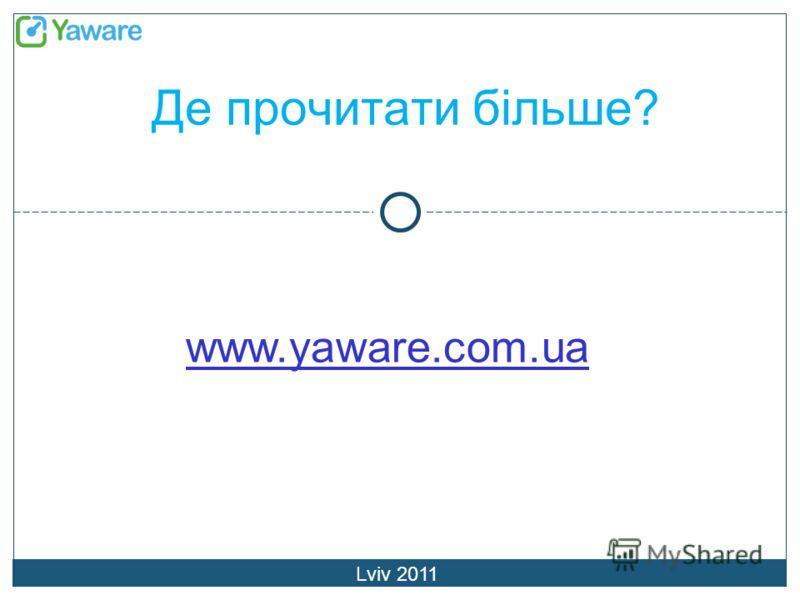 Де прочитати більше? Lviv 2011 www.yaware.com.ua