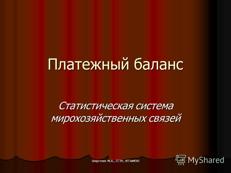Шерстнев М.А., СГЭУ, ИТЭиМЭО Платежный баланс Статистическая система мирохозяйственных связей