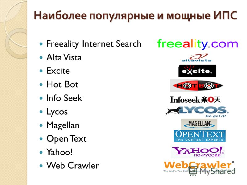 Наиболее популярные и мощные ИПС Freeality Internet Search Alta Vista Excite Hot Bot Info Seek Lycos Magellan Open Text Yahoo! Web Crawler
