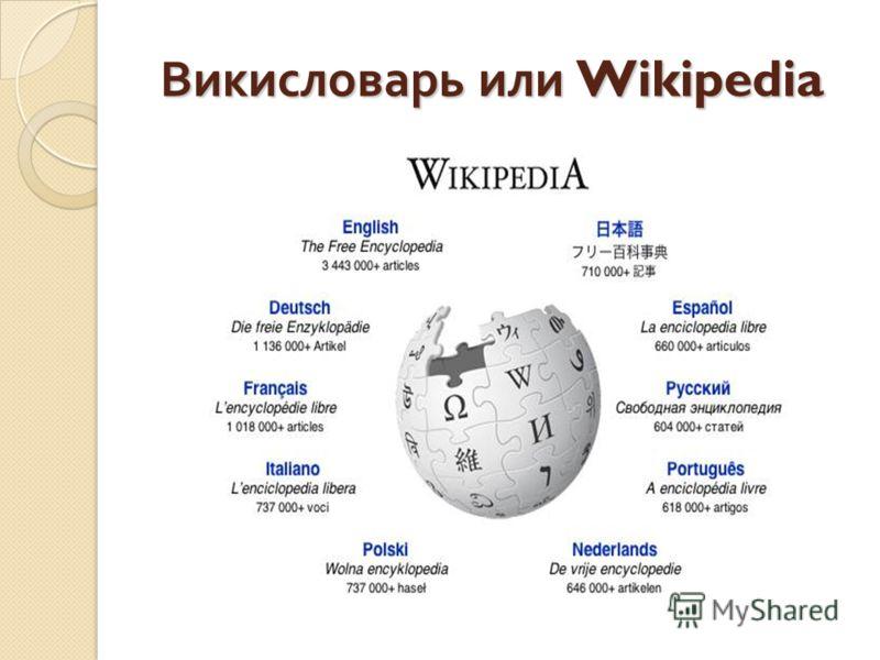 Викисловарь или Wikipedia