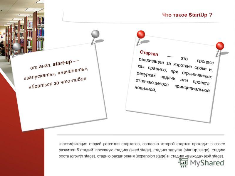 Что такое StartUp ? классификация стадий развития стартапов, согласно которой стартап проходит в своем развитии 5 стадий: посевную стадию (seed stage), стадию запуска (startup stage), стадию роста (growth stage), стадию расширения (expansion stage) и
