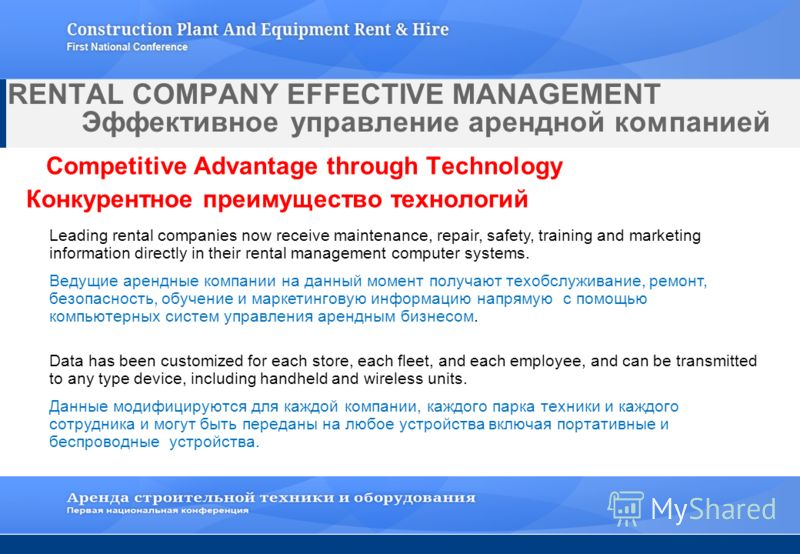 RENTAL COMPANY EFFECTIVE MANAGEMENT Эффективное управление арендной компанией Competitive Advantage through Technology Конкурентное преимущество технологий Leading rental companies now receive maintenance, repair, safety, training and marketing infor