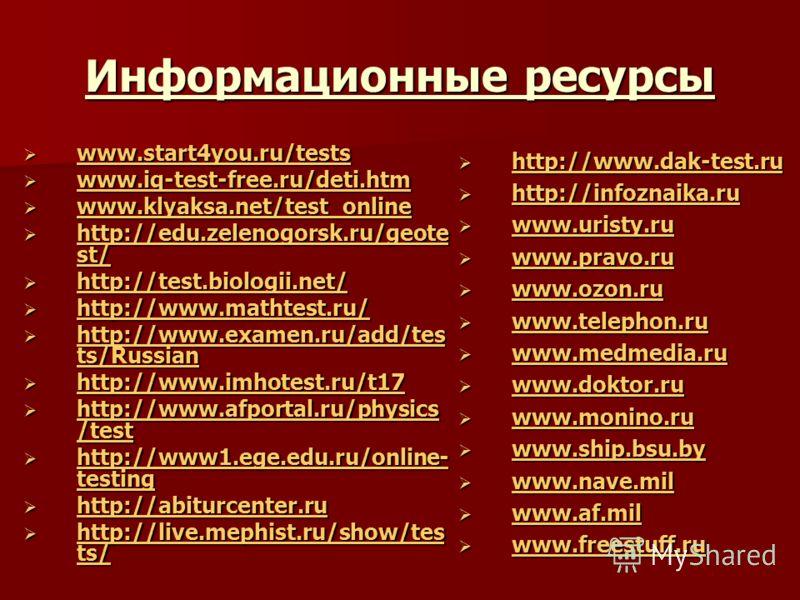 Информационные ресурсы www.start4you.ru/tests www.start4you.ru/tests www.iq-test-free.ru/deti.htm www.iq-test-free.ru/deti.htm www.klyaksa.net/test_online www.klyaksa.net/test_online http://edu.zelenogorsk.ru/geote st/ http://edu.zelenogorsk.ru/geote