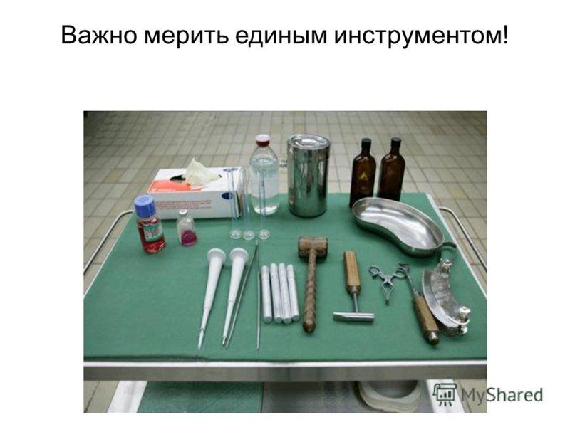 Важно мерить единым инструментом!