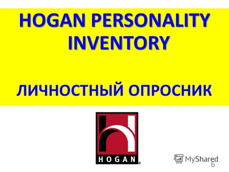 HOGAN PERSONALITY INVENTORY ЛИЧНОСТНЫЙ ОПРОСНИК 6