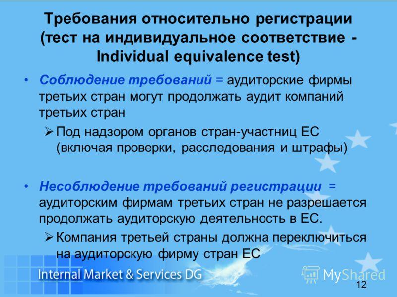12 Требования относительно регистрации (тест на индивидуальное соответствие - Individual equivalence test) Соблюдение требований = аудиторские фирмы третьих стран могут продолжать аудит компаний третьих стран Под надзором органов стран-участниц ЕС (в